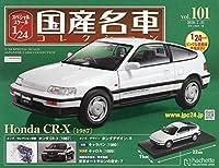 スペシャルスケール1/24国産名車コレクション(101) 2020年 7/21 号 [雑誌]