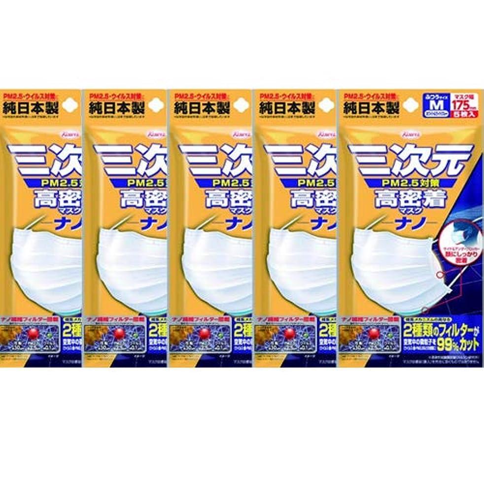 うがいバラ色高音(興和新薬)三次元 高密着マスク ナノ ふつう Mサイズ 5枚入(お買い得5個セット)