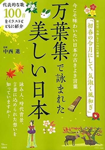 万葉集で詠まれた美しい日本 (TJMOOK)
