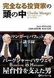 完全なる投資家の頭の中──マンガーとバフェットの議事録 (ウィザードブックシリーズ)