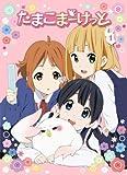 Tamako Market - Vol.1 (DVD+CD) [Japan LTD DVD] PCBE-54221