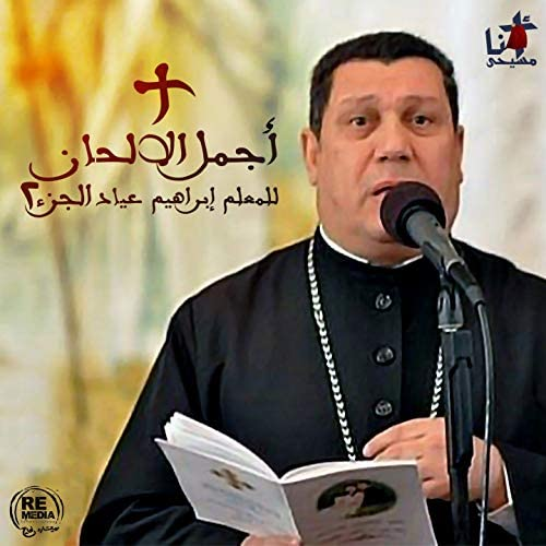 Ibrahim Ayad