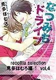 recottia selection 見多ほむろ編1 vol.4 (B's-LOVEY COMICS)