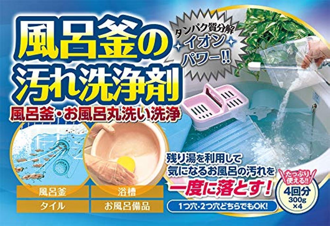ショートカット猫背スキッパー日本製 風呂釜の汚れ 丸ごと 洗浄剤 300g×4個 お風呂用洗剤 4回分