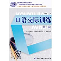 Professional teaching materials for the national secondary vocational and technical schools secretarial and office automation: Oral Communication Training (2nd Edition)(Chinese Edition)