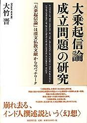 大乗起信論成立問題の研究:『大乗起信論』は漢文仏教文献からのパッチワーク
