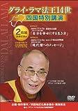 ダライ・ラマ法王14世 四国特別講演 (2枚組) [DVD] image