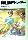 機動警察パトレイバー〈2〉シンタックス・エラー (富士見ファンタジア文庫)