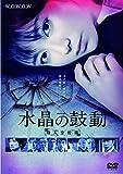 連続ドラマW 水晶の鼓動 殺人分析班[DVD]