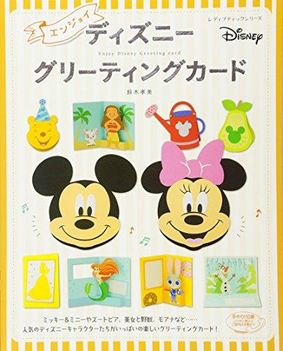 エンジョイ ディズニーグリーティングカード (レディブティックシリーズno.4480)