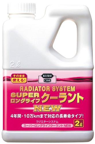 KURE(呉工業) ラジエターシステム スーパーロングライフクーラント NEW ピンク (2L) クーラント液 [ 品番 ]...