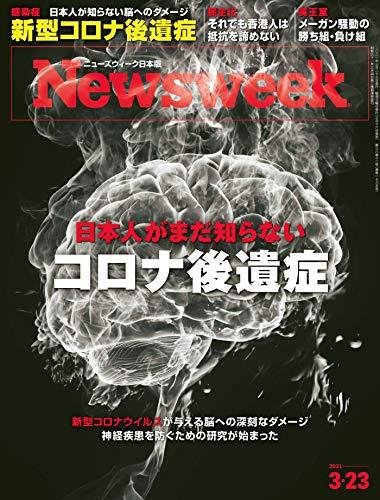 ニューズウィーク日本版 3/23号 特集:日本人がまだ知らないコロナ後遺症