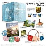 ムーミン谷のなかまたち 豪華版 Blu-ray-BOX(完全数量限定生産)