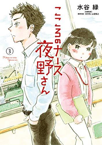 こころのナース夜野さん(3) (ビッグコミックス)