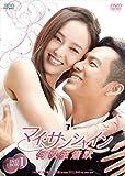 マイ・サンシャイン~何以笙簫默~ DVD-BOX1[DVD]