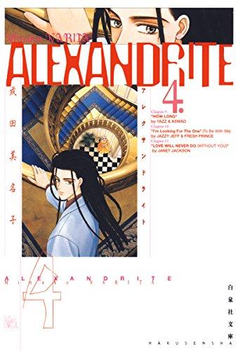 ALEXANDRITE〈アレクサンドライト〉 4 (白泉社文庫)