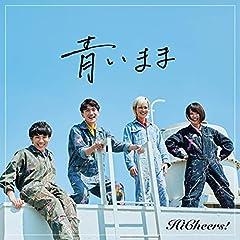 Hi Cheers!「青いまま」のCDジャケット