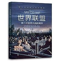 World Alliance: Expand the World War II aspect of World War II record(Chinese Edition)