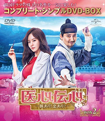 医心伝心~脈あり!恋あり?~ BOX2(コンプリート・シンプルDVD‐BOX5,000円シリーズ)(期間限定生産)
