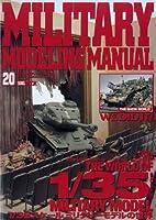 MILITARY MODELING MANUAL Vol.20 (ホビージャパンMOOK)