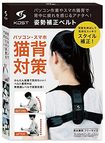 KDST 猫背 姿勢 矯正 ベルト 理学療法士&整体師が監修 肩こり解消グッズ サポーター ストレッチ 巻き肩 対策 背筋 ストレートネック ケア 男性用 女性用 メンズ レデイース ねこぜ 調整可能 スマホ首 デスクワーク