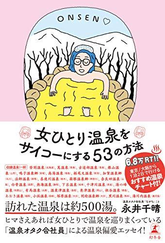 女ひとり温泉をサイコーにする53の方法 (幻冬舎単行本)