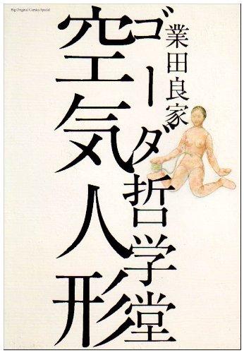 ゴーダ哲学堂空気人形 (ビッグコミックススペシャル)