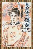 長屋王残照記 (1) (中公文庫―コミック版 (Cさ1-16))