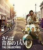 THE COLLECTORS~さらば青春の新宿JAM~[Blu-ray/ブルーレイ]