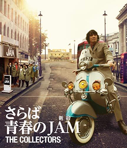 THE COLLECTORS~さらば青春の新宿JAM~(Blu-ray+CD)