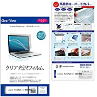 メディアカバーマーケット Lenovo ThinkPad E14 2021年版 [14インチ(1920x1080)] 機種で使える【シリコンキーボードカバー フリーカットタイプ と クリア光沢液晶保護フィルム のセット】