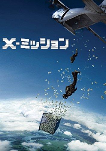 X-ミッション [DVD]