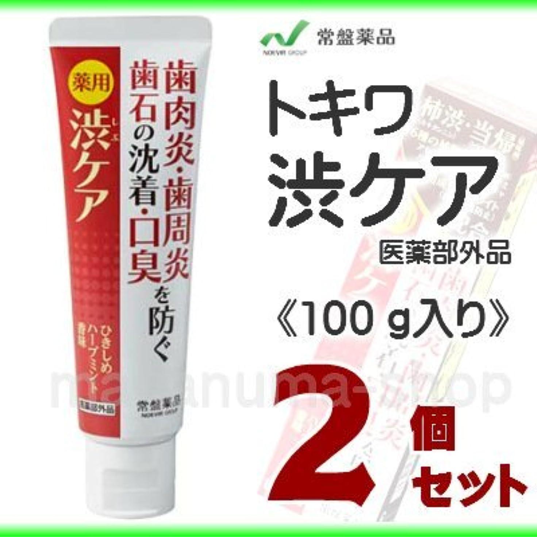 つかむ大破日食トキワ 薬用渋ケア (100g) 2個セット