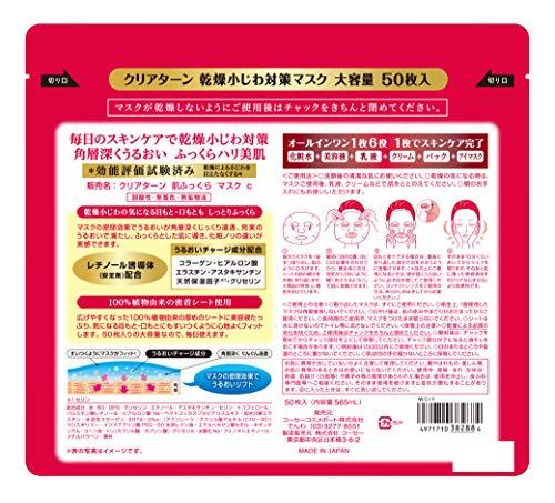 【Amazon.co.jp限定】KOSEコーセークリアターン肌ふっくらマスク50枚おまけ付フェイスマスク