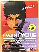 石原裕次郎 生誕80周年 石原プロ次世代スター発掘オーディション B2ポスター コレクション。