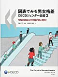図表でみる男女格差OECDジェンダー白書2――今なお蔓延る不平等に終止符を!
