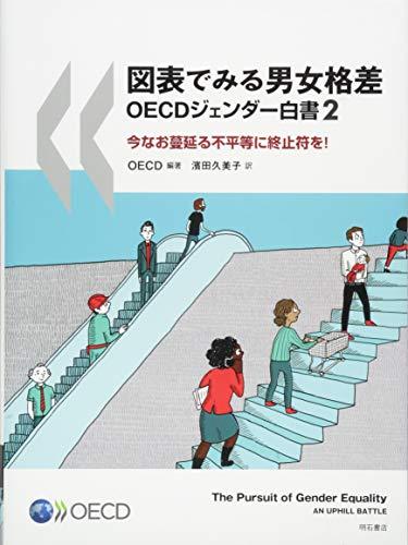 図表でみる男女格差OECDジェンダー白書2――今なお蔓延る不平等に終止符を!の詳細を見る