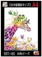 A4額付き!カラフルな麒麟と蝶 のダイヤモンドアート(1-193)/全面貼り付けタイプ/四角型(Square)/ビーズアート 手芸キット