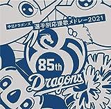 中日ドラゴンズ選手別応援歌メドレー 2021