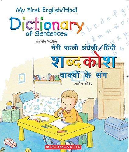 MY FIRST ENGLISH-HINDI DICTIONARY OF SENTENCES [Paperback] [Jan 01, 2018] Gemser