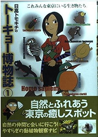 トーキョー博物誌 1―やすらぎの動植物観察ナビ (ガンボコミックス 10)