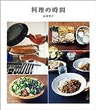 料理の時間