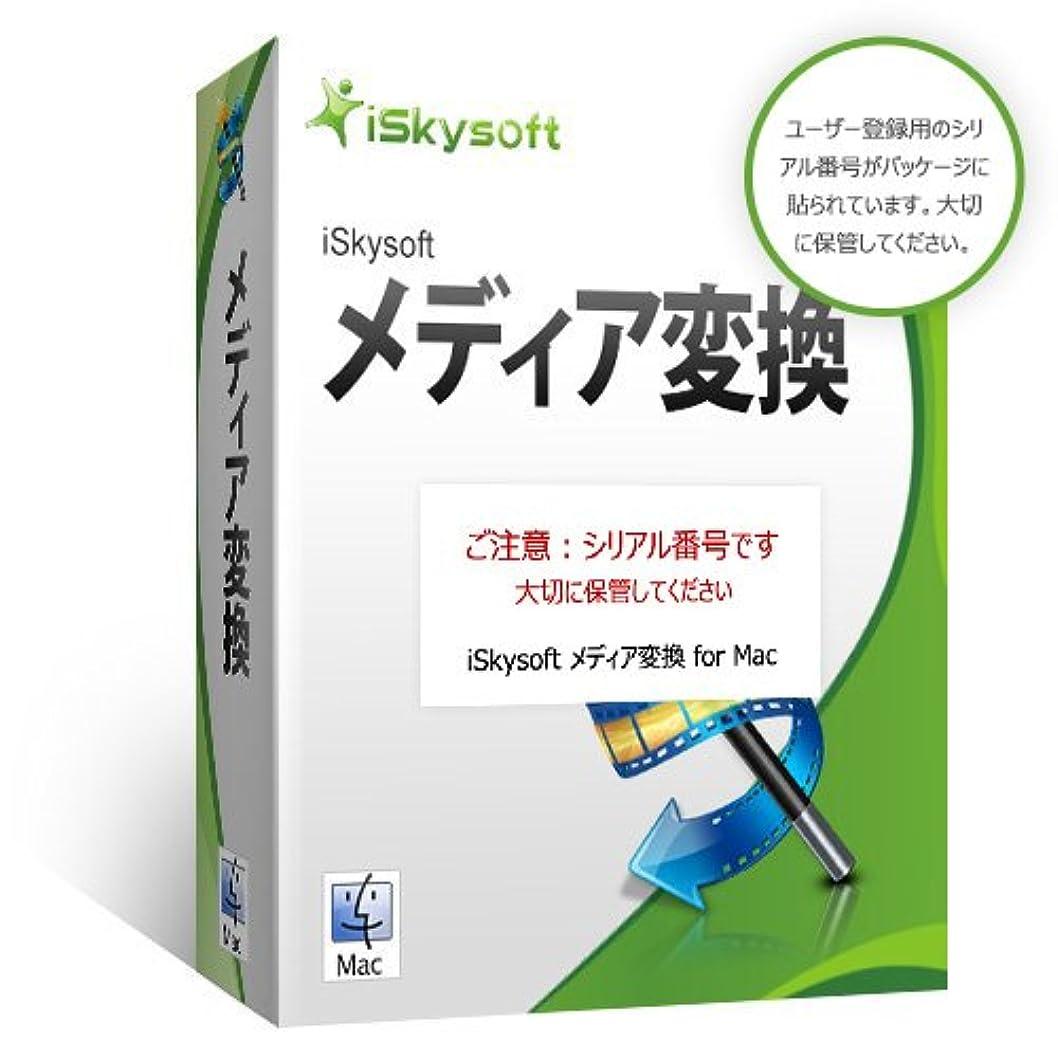 システムご近所お母さんiSkysoft メディア変換 for Mac 動画変換ソフト MP4 変換 mac ビデオを変換 マック 動画ダウンロード M4V MOV変換