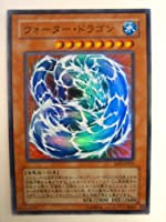 遊戯王 ウォーター・ドラゴン エレメンタル エナジー スーパーレア