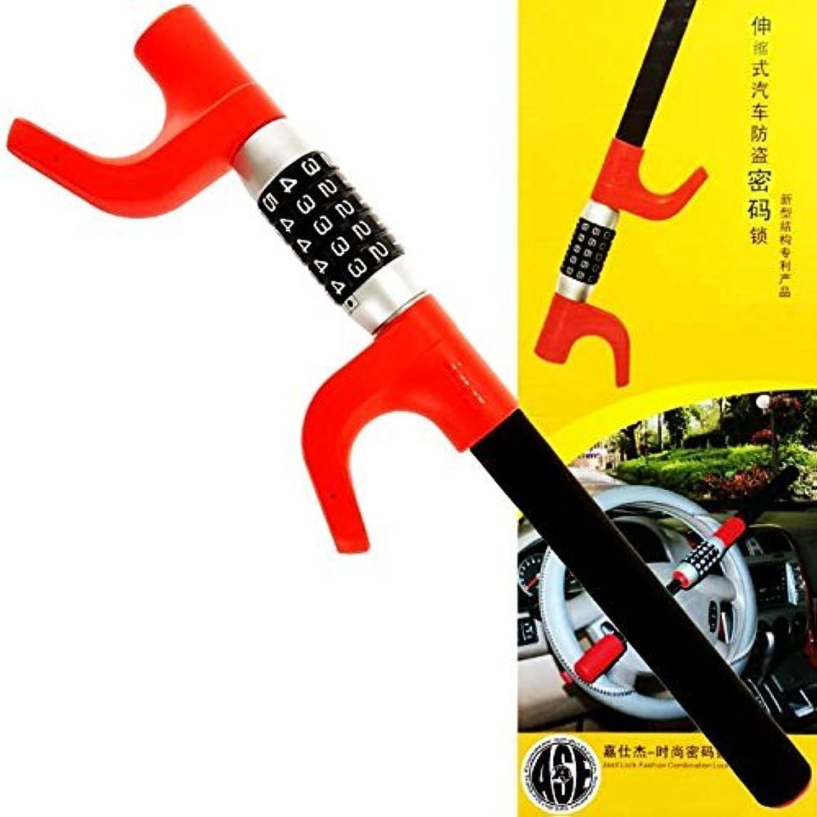 手段理論意図的車両盗難防止ダイヤルロック式ハンドルロック赤色 as1291
