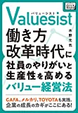 Valuesist(バリューシスト) 働き方改革時代に社員のやりがいと生産性を高めるバリュー経営法 (impress QuickBooks)