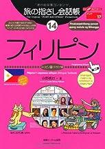 旅の指さし会話帳14 フィリピン(フィリピノ語〈タガログ語〉)[第2版] (旅の指さし会話帳シリーズ)