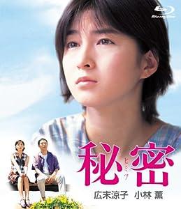 秘密(1999)