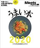 うまい本 2020 (えるまがMOOK ミーツ・リージョナル別冊) - 京阪神エルマガジン社