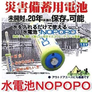 非常用水電池 NOPOPO3本入り10個セット